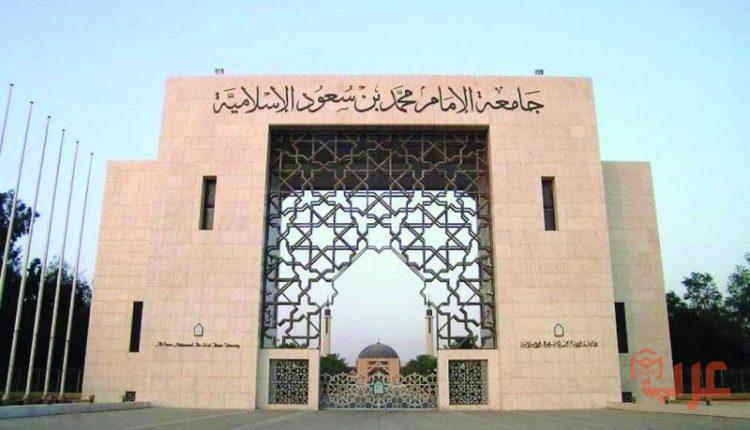 تخصصات جامعة الامام