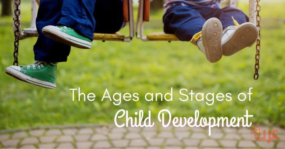 مراحل نمو الطفل بالصور والشرح