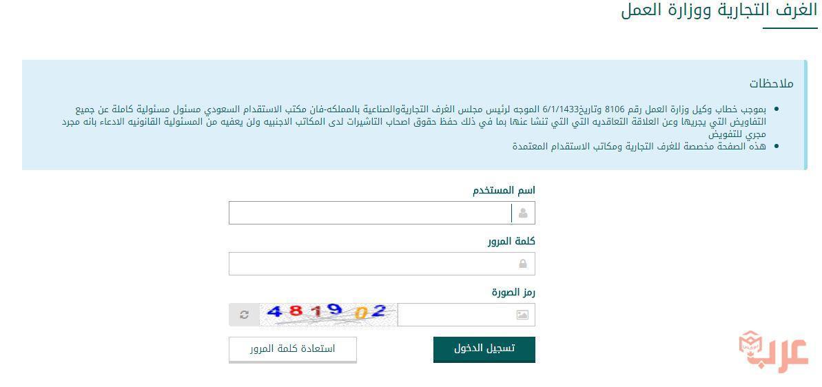 استعلام عن طلب مصدق من الغرفة التجارية عرب بوكس