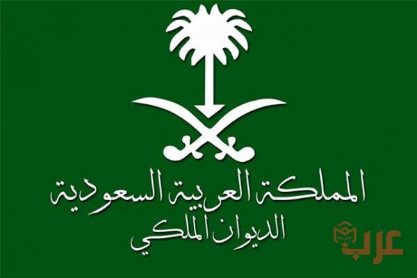 استعلام عن معاملة في الديوان الملكي برقم الهويه عرب بوكس
