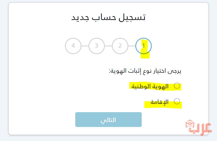 رابط مساند تسجيل الدخول