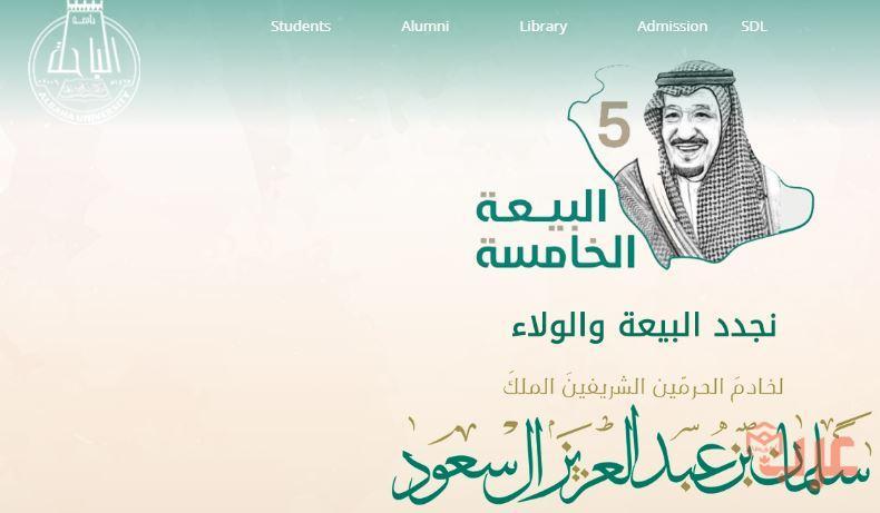 تسجيل الدخول لجامعة الباحه