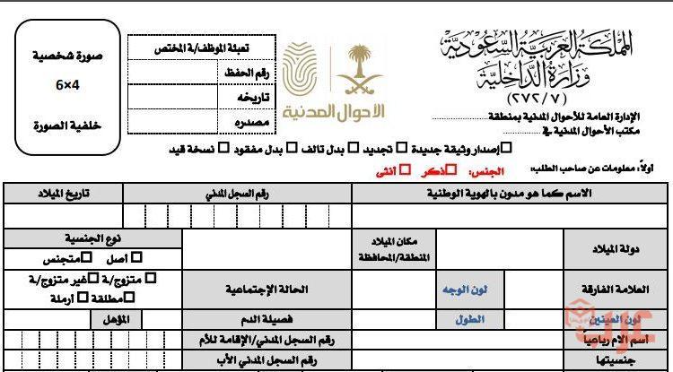 نموذج تجديد الهوية الوطنية وشروط تجديده عرب بوكس