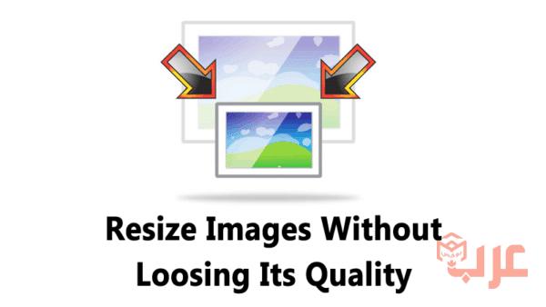 تكبير حجم الصورة مع الحفاظ على الجودة