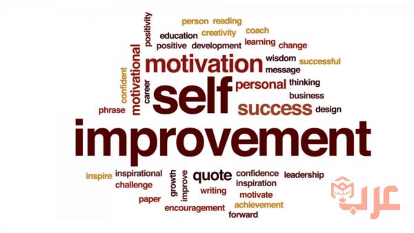 اذاعة عن تطوير الذات