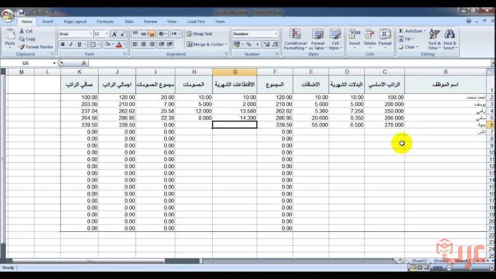 ايصال استلام نموذج استلام بضاعة Excel