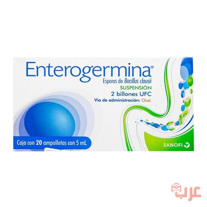 دواء انتروجرمينا مكمل غذائي مضاد للبكتيريا عرب بوكس