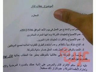 نموذج انذار موظف بسبب سوء السلوك عرب بوكس