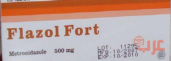 دواء فلازول مضاد التهابات واسع المجال
