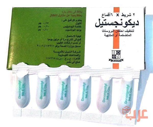 decongestyl 1 e1576405044987 - لبوس ديكونجستيل decongestyl لعلاج التهابات البروستاتا