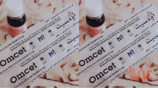 omect 1 e1576665406627 - اوميست omectلعلاج الحساسية