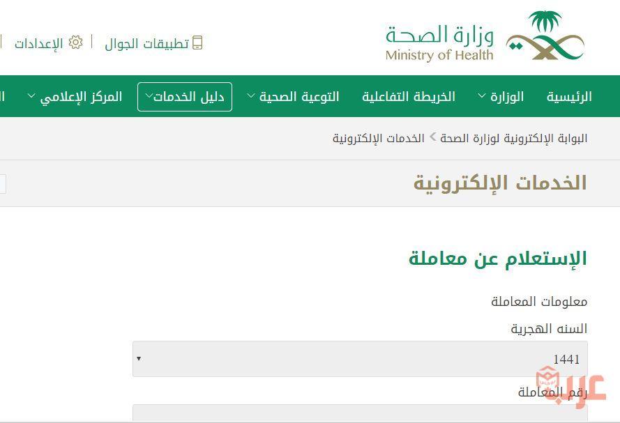إزهار فعالية ماهر الاستعلام عن برقية في وزارة الداخلية Comertinsaat Com