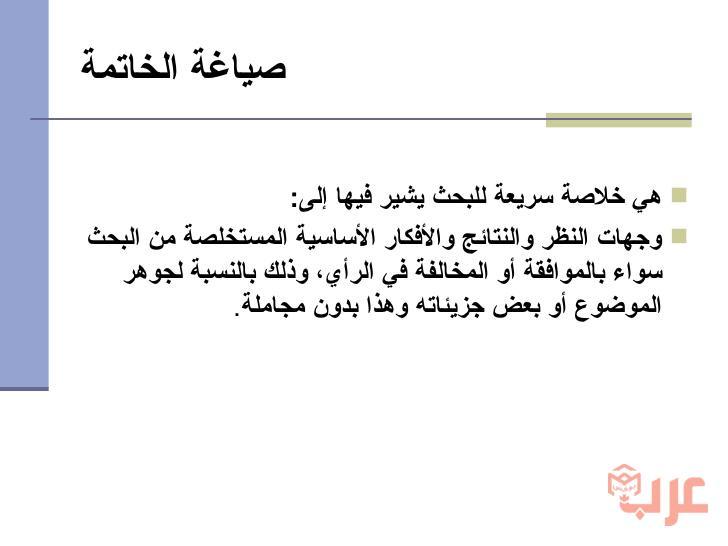طريقة كتابة خاتمة لأي بحث عرب بوكس