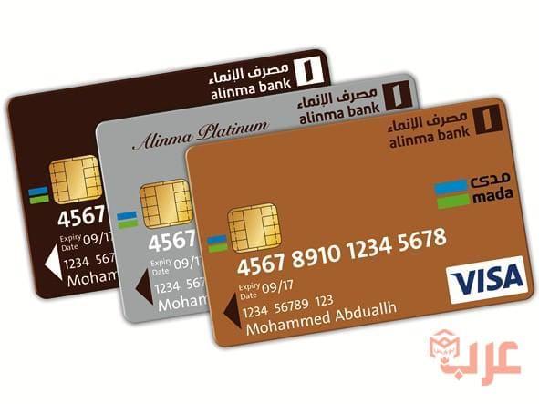 طريقة تحديث البيانات في بنك الانماء عرب بوكس