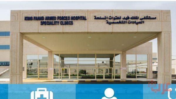 خدمات مستشفى الملك فهد العسكري بجدة عرب بوكس