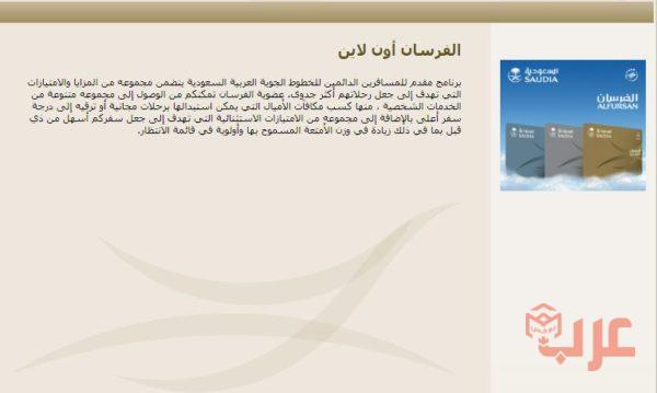طريقة الغاء حجز الخطوط السعودية عرب بوكس