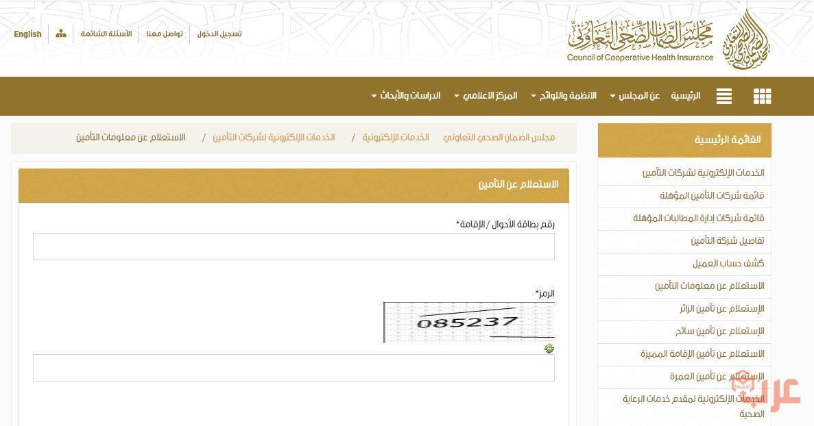 استعلام عن تامين طبي برقم الاقامة بالتفصيل عرب بوكس