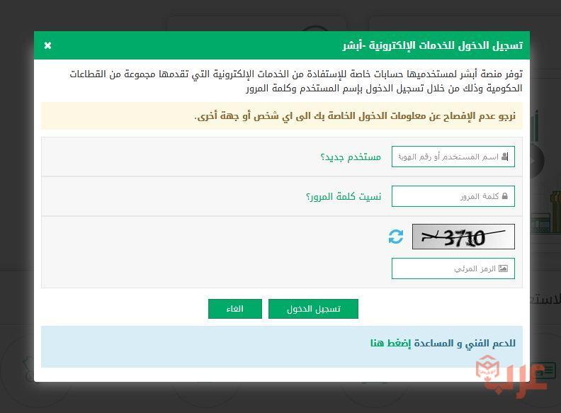 الاستعلام عن رصيد الجوازات عرب بوكس