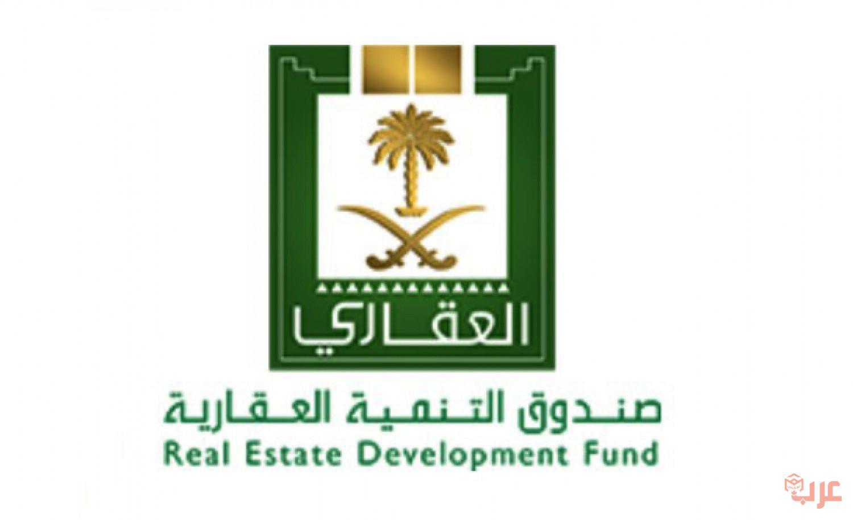 صندوق التنمية العقاري استعلام بالسجل المدني عرب بوكس