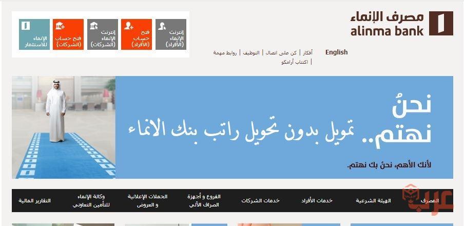 تمويل بدون تحويل راتب بنك الانماء عرب بوكس
