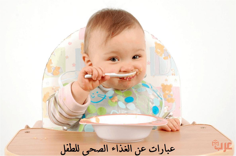 عبارات ارشادية عن الغذاء الصحي للاطفال