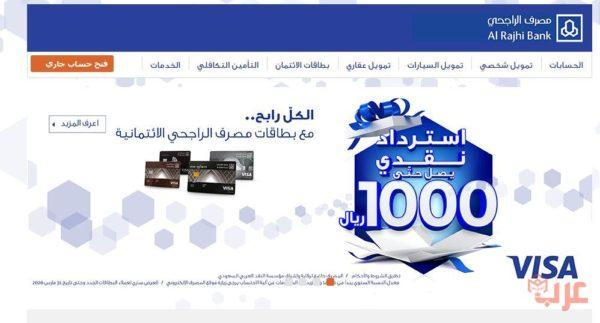 كيف اعرف رقم بطاقة الصراف الراجحى عرب بوكس