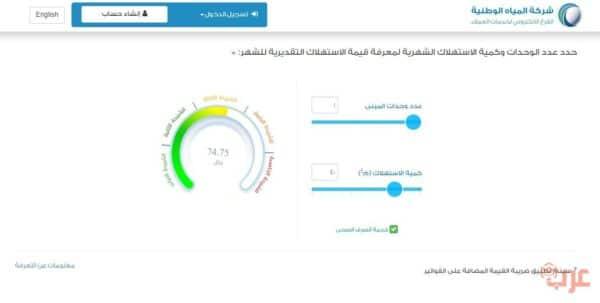 كيف اعرف رقم حساب فاتورة الماء عرب بوكس