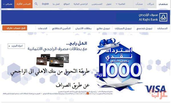 طريقة التحويل من بنك الاهلي الى الراجحي عن طريق الصراف عرب بوكس
