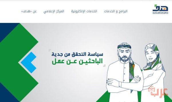 استعلام عن دعم الموارد البشرية برقم الهوية عرب بوكس