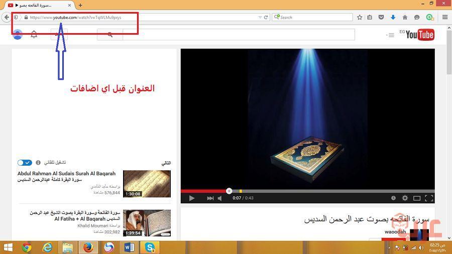 كيف احفظ فيديو من اليوتيوب على الكمبيوتر عرب بوكس