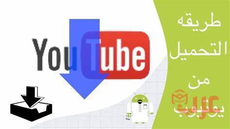 كيف احمل من اليوتيوب