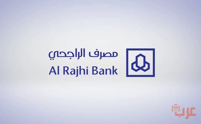 طريقة تفعيل المحفظة في الراجحي عرب بوكس