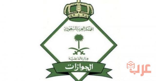 نموذج تمديد الزيارة العائلية عرب بوكس