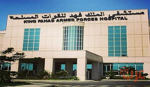 حجز الالكتروني للقوات المسلحه بجده موعد مستشفى