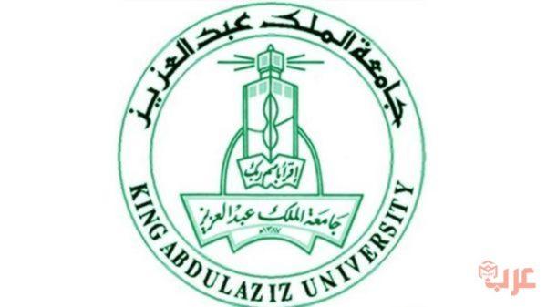 جدول اختبارات جامعة الملك عبدالعزيز تعليم عن بعد 1441