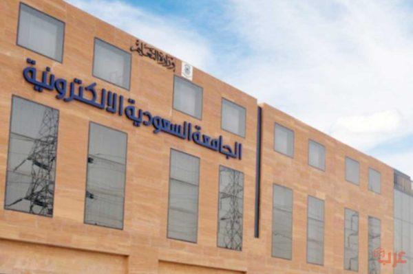 الجامعة السعودية الالكترونية ماجستير عن بعد