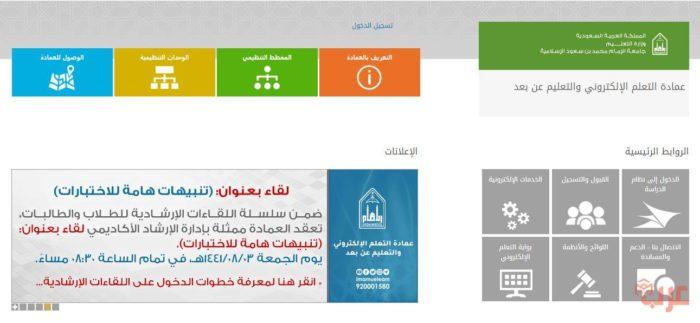 خدمات الطالب جامعة الامام