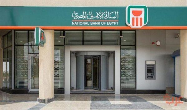 فتح حساب فى البنك الاهلى المصرى من السعودية عرب بوكس