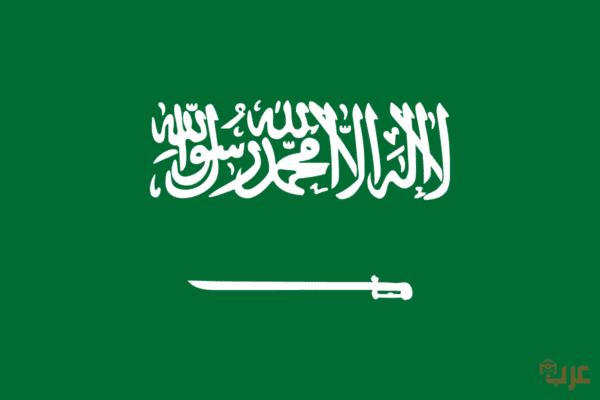 بحث عن المملكة العربية السعودية بالانجليزي