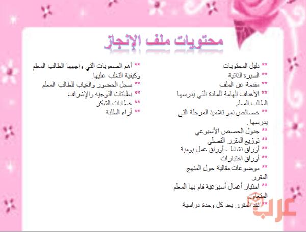 محتويات ملف الانجاز للمعلمة بالصور عرب بوكس