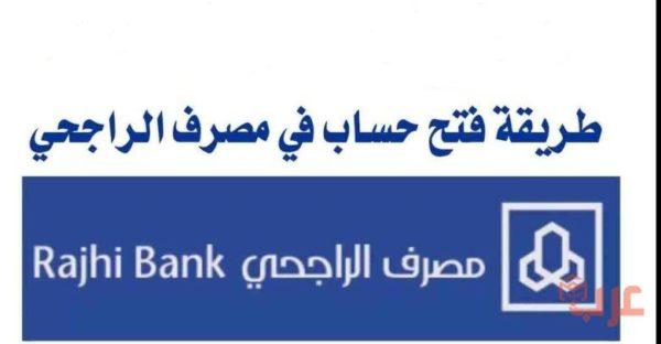 اوقات دوام بنك الراجحي في رمضان سؤال وجواب