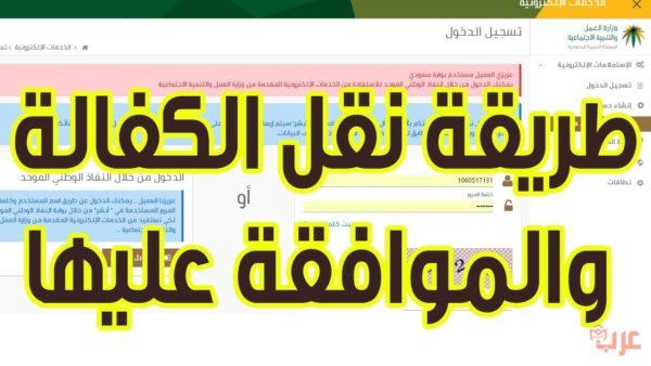 طريقة نقل كفالة تابع غير مصرح له بالعمل عرب بوكس
