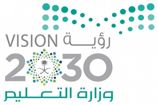 صور شعار وزارة التعليم مع الرؤية png