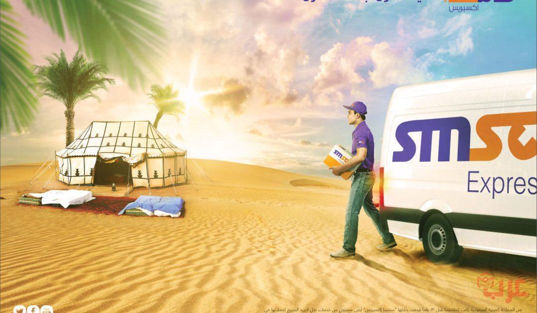 دوام سمسا في رمضان 2020 عرب بوكس