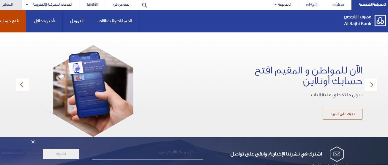 طريقة فتح حساب في الراجحي عن طريق النت عرب بوكس