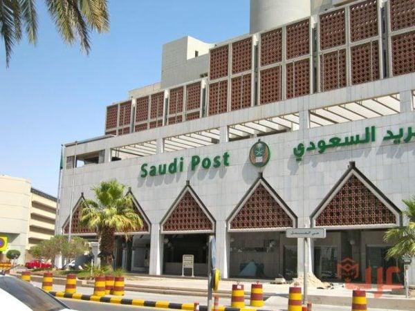 دوام البريد السعودي في رمضان عرب بوكس