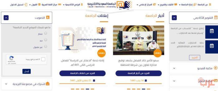 جامعات التعليم عن بعد المعتمدة في السعودية