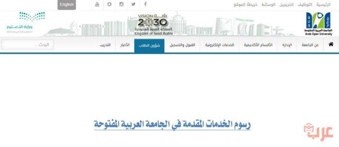 رسوم الجامعة العربية المفتوحة بجدة