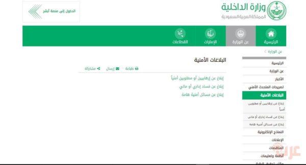 الاستعلام عن بلاغ في الشرطة الرياض