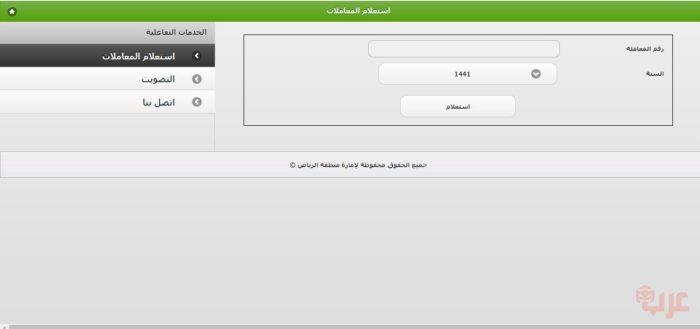 استعلام عن معاملة في الامارة الرياض برقم الهوية عرب بوكس